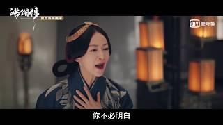 《皓鑭傳》第62集預告 愛奇藝台灣站