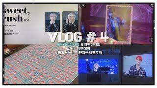 Exo Vlog #4  백현데이 전야제(백현드리미전시회…