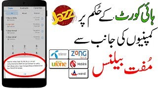 All Networks Free Balance By Suprieme Court Order PAKISTAN  | Technical Fauji