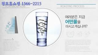 청호나이스 커피얼음정수기 휘카페-IV 엣지