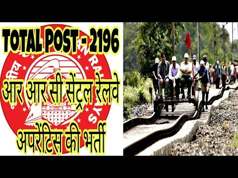 Central Railway Notification 2017-18 For 2196 Act Apprentice posts