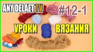 Круговое вязание | Вязание крючком | Вязание по кругу видео | Урок #12-1