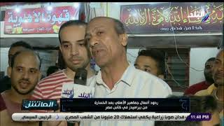ردود أفعال جماهير الأهلي بعد الخسارة من بيراميدز في كأس مصر