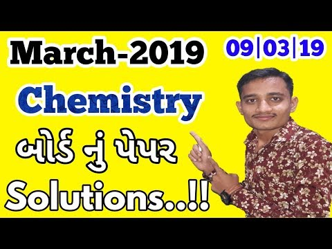 Chemistry Paper Solution March 2019 | Chemistry Full Answer Key 2019 | 12 Science Chemistry Paper