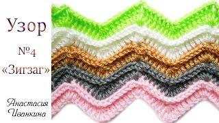 """Интересный узор """"Зигзаг"""" крючком МК. Уроки вязания крючком для начинающих  / Pattern crochet DIY"""
