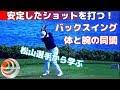 松山選手から学ぶバックスイングでの体と腕の同調 安定したショットを打つ!【ゴルフ…
