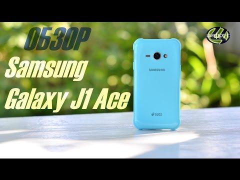 Samsung Galaxy J1 Ace | обзор | характеристики | отзывы | сравнение | цена