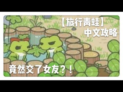 【阿醜】旅行青蛙中文完整教學攻略 蛙兒子竟然有女友?! - YouTube