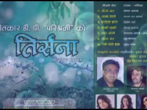 Pardesi Chhoro ..Hemanta Sharma/DP Parishramee/Sambhujeet Baskota