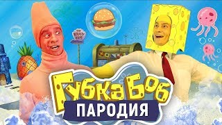 Download Губка Боб. ПАРОДИЯ [SpongeBob] Mp3 and Videos
