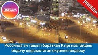 Россияда Кыргызстандык айдочу кырсыктаган окуянын видеосу