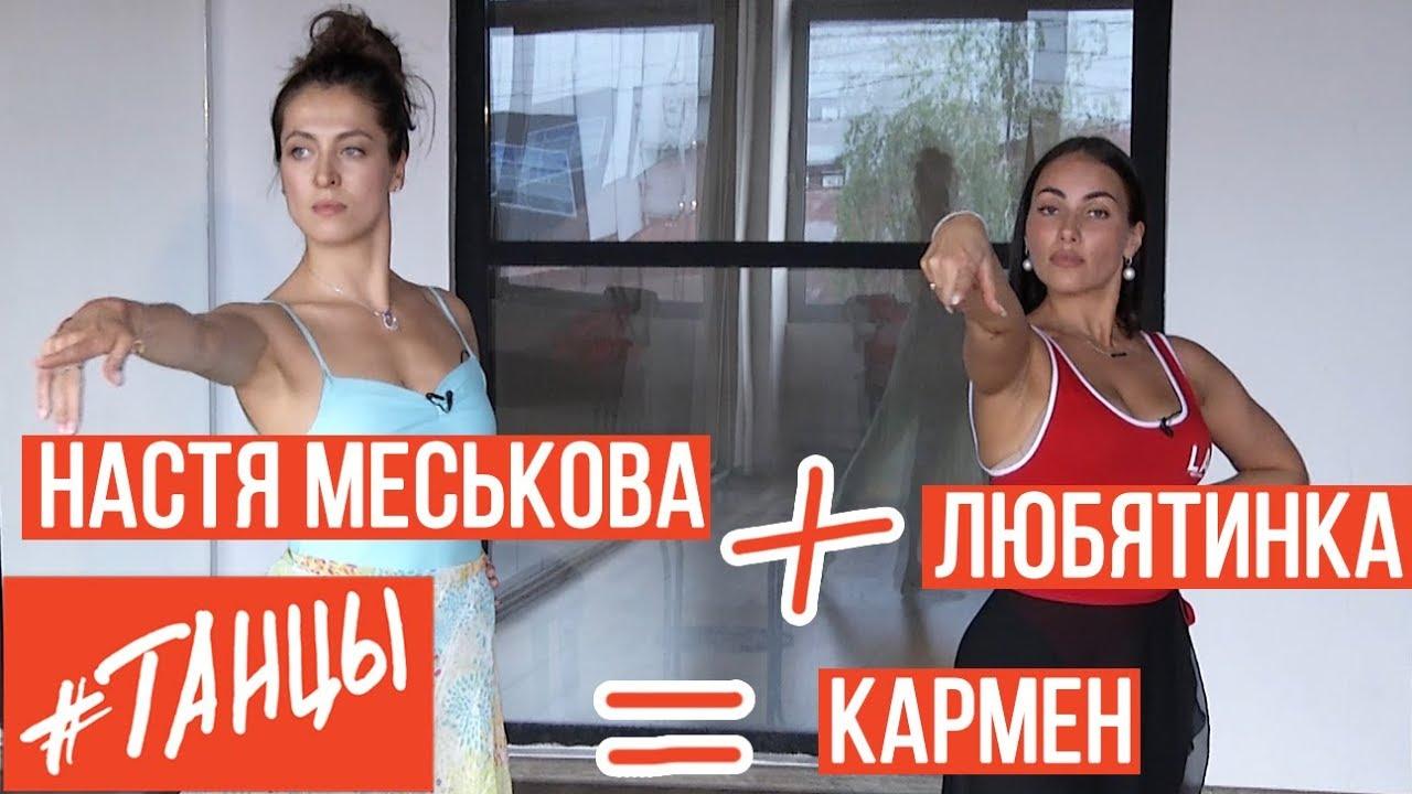 Любятинка LUBYATINKA. Как танцевать КАРМЕН. Анастасия Меськова поможет поставить танец к свадьбе