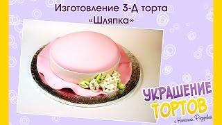 как сделать торт шляпа из мастики