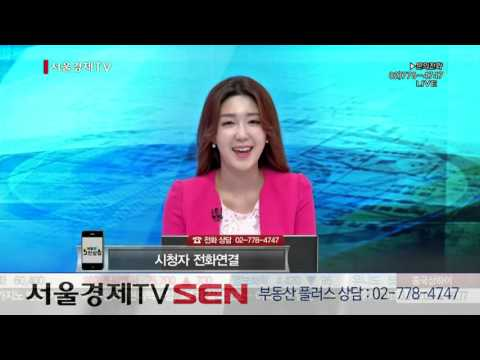20150917 ☎ SEN 부동산 고민상담/솔루션매물 (SEN 부동산플러스 672회)