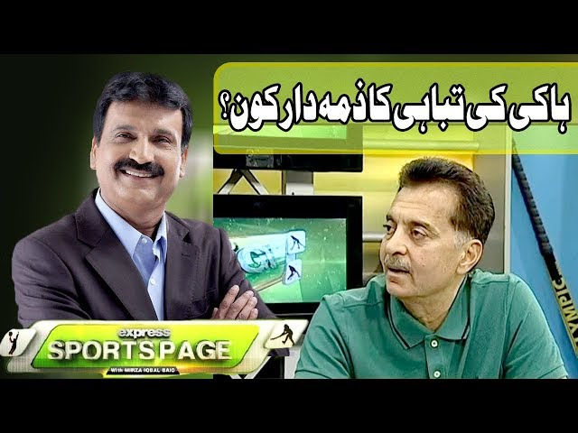Sports Page With Mirza Iqbal | 10 November 2019 | Express News