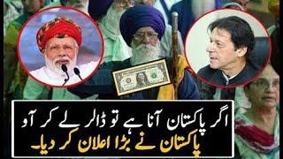 اب پاکستان میں بھارتی کرنسی پے پابندی || دیکھیں سکھ اب کونسی کرنسی پاکستان لاۓ گے