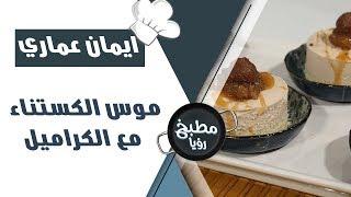 موس الكستناء مع الكراميل - ايمان عماري