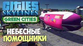 Cities Skylines | Помощь наземному транспорту. Перевозка людей #25