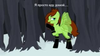 """Пони-сериал """"Слепая"""" 3 серия (Предатель)"""