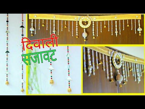 द व ल म घर क सज वट Diy Diwali Home Decor
