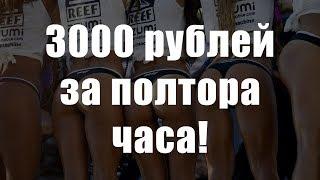 3000 рублей за час Iq option