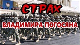 У Азербайджана мощная армия, к которой нужно относиться серьезно – СТРАХ ВЛАДИМИРА ПОГОСЯНА