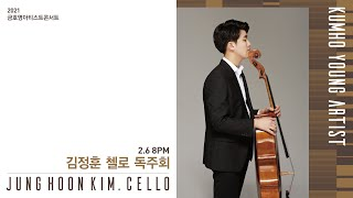 [금호영아티스트] S.Rachmaninov Sonata for Cello and Piano in g minor, Op.19 / 김정훈 첼로
