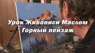 Мастер-класс по живописи маслом №31 - Горный пейзаж. Как рисовать. Урок рисования Игорь Сахаров