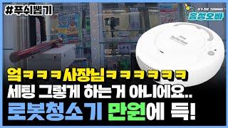 사장님의 ♂️충격적인 세팅 미스ㅋㅋ 로봇청소기 만 원…