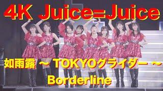 如雨露 ~ TOKYOグライダー 04:09 ~ Borderline 08:21 Juice=Juice Concert 2019 ~octopic!~ Hello! Project ハロプロ 4K 2160p 60fps by helper119.