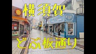 横須賀の「どぶ板通り」へ行ってきた!DOBUITA-STREET in YOKOSUKA!!