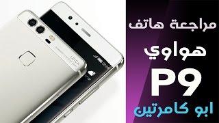 Huawei P9 - مراجعة هواوي بي ٩