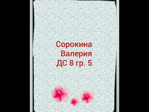 Ольга Маслова Спасибо героям