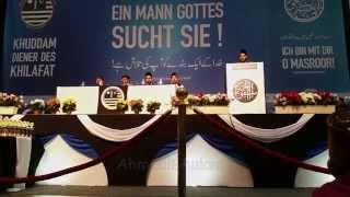 MKAD National Ijtema 2015 Germany - Aqeel Shah - Nazam - Mai Apne Pyaro Ki