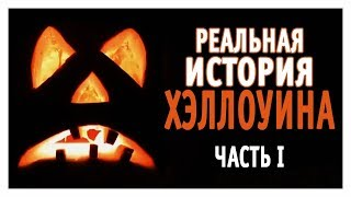 хеллоуин Halloween - дата и история праздника  Как изготовить фонарь Джека из тыквы