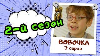 Вовочка 2 3 серия