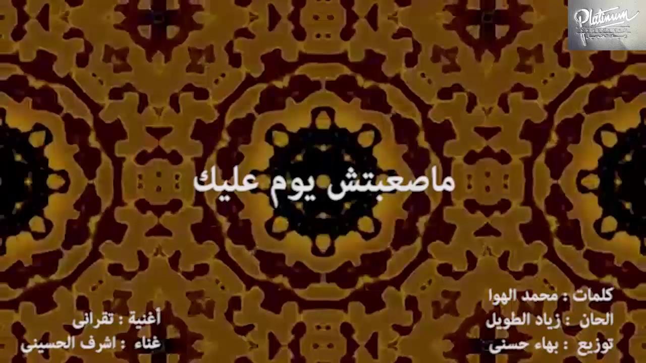 أشرف الحسيني - تقراني | Ashraf Elhussieny - ِTe'rany