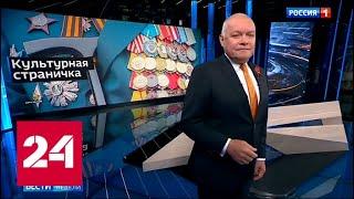Киселёв ответил тоталитарным либералам - Россия 24
