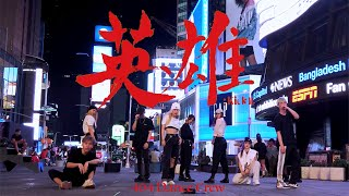 Download [K-POP IN PUBLIC TIME SQUARE NYC] NCT 127 - 영웅 (英雄; Kick It) Dance Cover by 404 Dance Crew