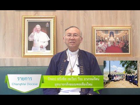 รายการ chiangmai diocese ข่าวคราวพระศาสนจักรทั่วไป  EP.8 ตอนที่ 26