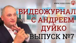 Видео Журнал с Андреем Дуйко №7