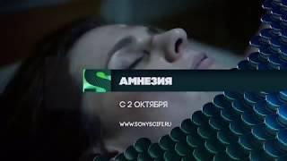 Сериал АМНЕЗИЯ | Series ABSENTIA 2017 | РУССКИЙ ТРЕЙЛЕР | NEW AXN | Sci-FI