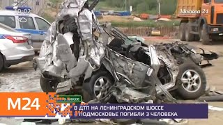 Фото Крупное ДТП произошло на Ленинградском шоссе - Москва 24