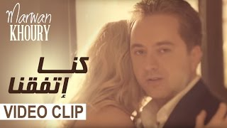 Marwan Khoury - Kena Etafakna (Official Music Video) - (????? ???? - ??? ?????? (????? ????
