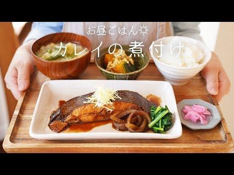 【基本の作り方】覚えておきたい!カレイの煮付けの作り方 〜煮汁の黄金比率!〜 basic-simmered-flounder【和食・魚料理・煮物】【料理レシピはParty Kitchen🎉】
