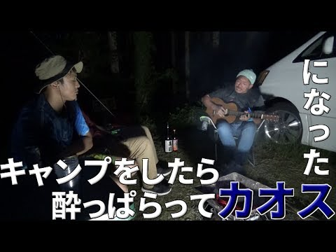 釣りよかキャンプ夜の宴が酔っぱらってカオスだった