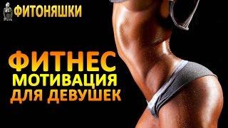 Фитнес мотивация для девушек   Фитоняшки