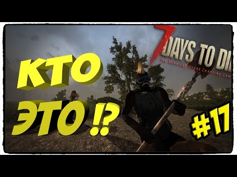 7 Days To Die Alpha 14[17] [КТО ЭТО!?]