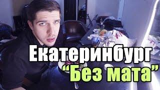 """Снежный Екатеринбург """"Без Мата"""" [UsachevPOV]"""