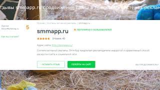 Отзывы smmapp.ru продвижение сайта в поисковых системах реклама